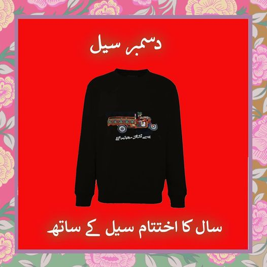 Lahori Ink - December Sale
