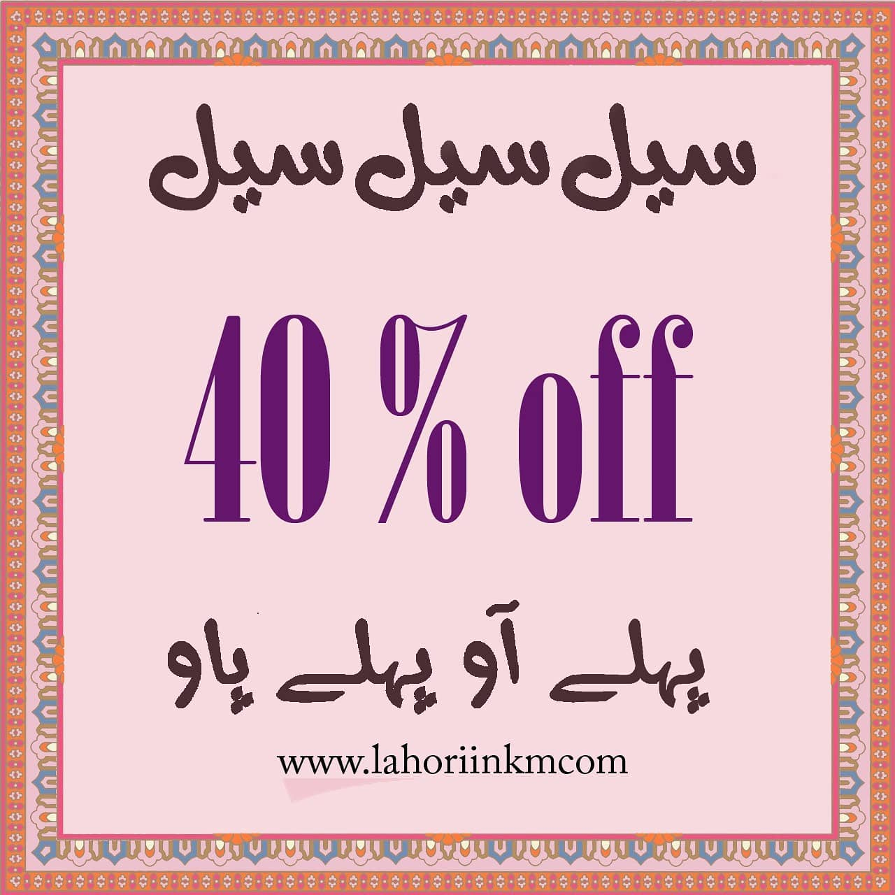 Lahori Ink - Sale Sale Sale