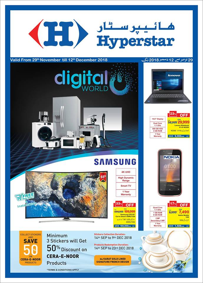 Carrefour Pakistan - SALE - Digital World 18'